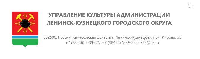 Управление культуры администрации Ленинск-Кузнецкого городского округа